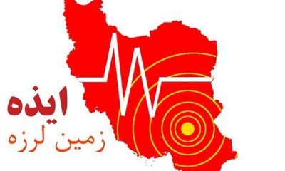 خوزستان لرزید